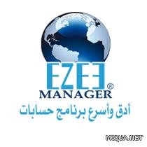 برنامج حسابات و مخازن Ezee Manager