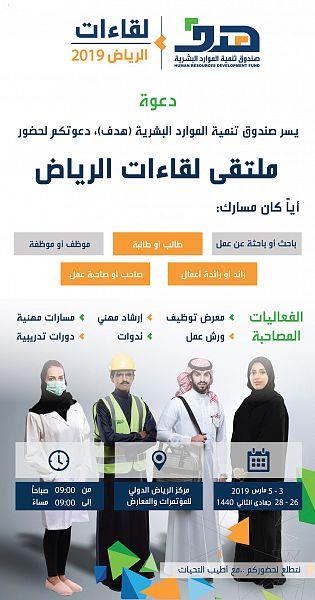 #صندوق_تنمية_الموارد_البشرية : مسارات متنوعة تستهدف 5 فئات في ملتقى لقاءات الرياض 2019