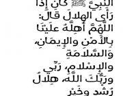 النَّبِيَّ ﷺ كانَ إِذا رَأَى الهِلالَ قَالَ: اللَّهُمَّ أَهِلَّهُ علَيْنَا بِالأَمْنِ والإِيمَانِ، وَالسَّلامَةِ والإِسْلامِ، رَبِّي ورَبُّكَ اللَّه، هِلالُ رُشْدٍ وخَيْرٍ