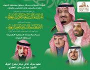 معرف اهالي مركز ميقوع بمناسبة الزيارة الملكية لمنطقة الجوف