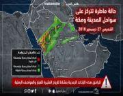 حالة قوية من عدم الإستقرار الجوي تؤث  على سواحل مكة والمدينة وتطال حائل والحدود الشمالية