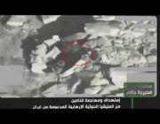 """شاهد.. """"التحالف"""" ينشر عمليات استهداف لعربات ومسلحي مليشيات الحوثي الإرهابية"""