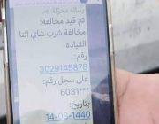 """""""المرور"""": مقطع تحرير مخالفة """" #شرب_الشاي أثناء القيادة"""" غير صحيح"""