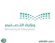 وزارة التعليم تعلن و #ظائف شاغرة على لائحتي بند الأجور والمستخدمين