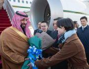 #ولي_العهد يصل إلى الصين في زيارة رسمية