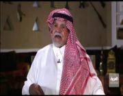 الحلقة الكاملة الأمير بندر بن سلطان