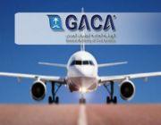 """الطيران المدني"""": اكتمال الربط الإلكتروني لإصدار بطاقة صعود الطائرة للرحلات الداخلية بـ""""توكلنا"""