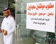 اليوم تطبيق توطين 25% من وظائف الاتصالات وتقنية المعلومات في السعودية